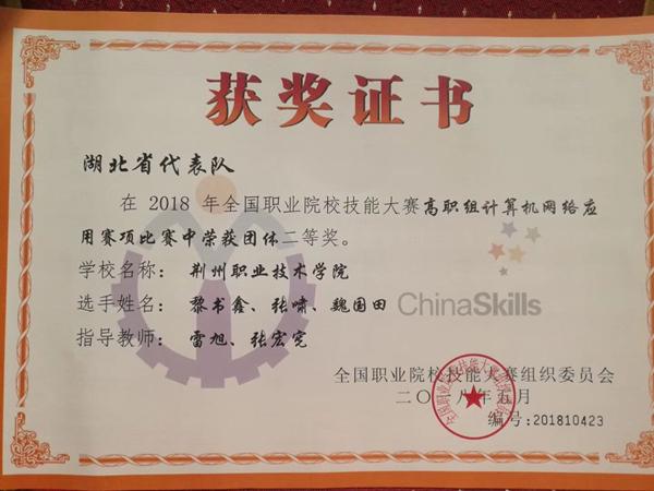 QQ图片20180605105034获奖证书.jpg